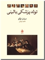 خرید کتاب تولد پزشکی بالینی از: www.ashja.com - کتابسرای اشجع