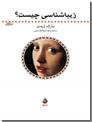 خرید کتاب زیباشناسی چیست؟ از: www.ashja.com - کتابسرای اشجع