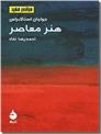 خرید کتاب هنر معاصر از: www.ashja.com - کتابسرای اشجع