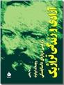 خرید کتاب آزادی و زندگی تراژیک از: www.ashja.com - کتابسرای اشجع