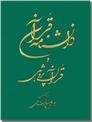 خرید کتاب دانشنامه قرآن و قرآن پژوهی از: www.ashja.com - کتابسرای اشجع
