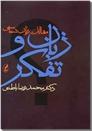 خرید کتاب زبان و تفکر از: www.ashja.com - کتابسرای اشجع