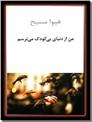 خرید کتاب من از دنیای بی کودک می ترسم از: www.ashja.com - کتابسرای اشجع