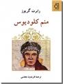 خرید کتاب منم کلودیوس از: www.ashja.com - کتابسرای اشجع