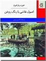 خرید کتاب اصول نقاشی با رنگ روغن از: www.ashja.com - کتابسرای اشجع