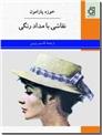 خرید کتاب نقاشی با مداد رنگی از: www.ashja.com - کتابسرای اشجع