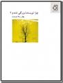 خرید کتاب چرا نویسنده بزرگی نشدم از: www.ashja.com - کتابسرای اشجع