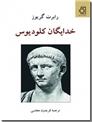 خرید کتاب خدایگان کلودیوس از: www.ashja.com - کتابسرای اشجع