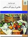 خرید کتاب نقاشی از روی آثار مشاهیر از: www.ashja.com - کتابسرای اشجع