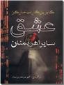خرید کتاب عشق و سایر اهریمنان از: www.ashja.com - کتابسرای اشجع
