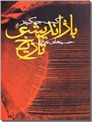 خرید کتاب بازاندیشی تاریخ از: www.ashja.com - کتابسرای اشجع