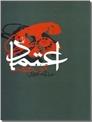خرید کتاب اعتماد از: www.ashja.com - کتابسرای اشجع