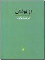 خرید کتاب از نوشتن از: www.ashja.com - کتابسرای اشجع