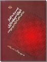 خرید کتاب بیست و سه گفتار درباره سرمایه داری از: www.ashja.com - کتابسرای اشجع