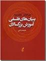 خرید کتاب بنیان های فلسفی آموزش بزرگسالان از: www.ashja.com - کتابسرای اشجع