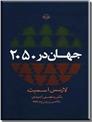 خرید کتاب جهان در 2050 از: www.ashja.com - کتابسرای اشجع