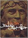 خرید کتاب جهان بینی علمی - برتراند راسل از: www.ashja.com - کتابسرای اشجع
