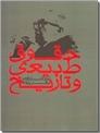 خرید کتاب حقوق طبیعی و تاریخ از: www.ashja.com - کتابسرای اشجع
