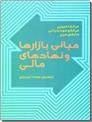 خرید کتاب مبانی بازارها و نهادهای مالی از: www.ashja.com - کتابسرای اشجع