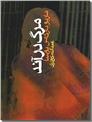 خرید کتاب مرگ در آند از: www.ashja.com - کتابسرای اشجع