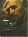 خرید کتاب میهن پرست ایرانی از: www.ashja.com - کتابسرای اشجع