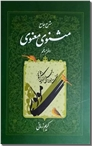 خرید کتاب شرح مثنوی معنوی 5 - کریم زمانی از: www.ashja.com - کتابسرای اشجع