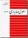 خرید کتاب اصول حسابداری از: www.ashja.com - کتابسرای اشجع