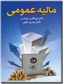 خرید کتاب مالیه عمومی از: www.ashja.com - کتابسرای اشجع