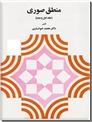 خرید کتاب منطق صوری از: www.ashja.com - کتابسرای اشجع