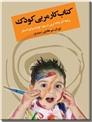 خرید کتاب کتاب کار مربی کودک از: www.ashja.com - کتابسرای اشجع