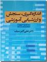 خرید کتاب اندازه گیری سنجش و ارزشیابی آموزشی دکتر سیف از: www.ashja.com - کتابسرای اشجع