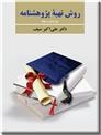 خرید کتاب روش تهیه پژوهشنامه از: www.ashja.com - کتابسرای اشجع