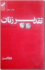 خرید کتاب تقدیر زنان از: www.ashja.com - کتابسرای اشجع