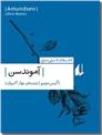 خرید کتاب آموندسن از: www.ashja.com - کتابسرای اشجع