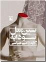 خرید کتاب سین مثل سودابه از: www.ashja.com - کتابسرای اشجع