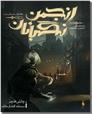 خرید کتاب روزهای ناکوک از: www.ashja.com - کتابسرای اشجع