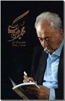 خرید کتاب دیوانه وار از: www.ashja.com - کتابسرای اشجع