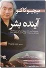 خرید کتاب در خواب دویدن از: www.ashja.com - کتابسرای اشجع