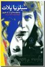 خرید کتاب جانی پنیک و انجیل رویاها از: www.ashja.com - کتابسرای اشجع