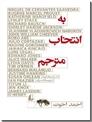 خرید کتاب به انتخاب مترجم - اخوت از: www.ashja.com - کتابسرای اشجع
