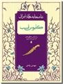خرید کتاب کابوس اسب - خواجوی کرمانی از: www.ashja.com - کتابسرای اشجع