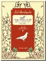خرید کتاب وقتی باد در چارقد گلچه می پیچد از: www.ashja.com - کتابسرای اشجع