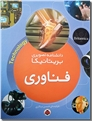 خرید کتاب کنیزک و پادشاه از: www.ashja.com - کتابسرای اشجع