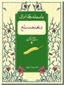 خرید کتاب شاهدخت بلخ از: www.ashja.com - کتابسرای اشجع