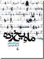 خرید کتاب ماه یخ زده از: www.ashja.com - کتابسرای اشجع