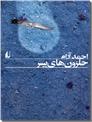 خرید کتاب حلزون های پسر از: www.ashja.com - کتابسرای اشجع