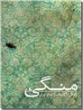خرید کتاب منگی از: www.ashja.com - کتابسرای اشجع