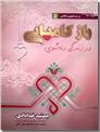 خرید کتاب راز کامیابی از: www.ashja.com - کتابسرای اشجع
