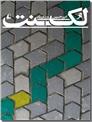 خرید کتاب لکنت از: www.ashja.com - کتابسرای اشجع