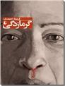 خرید کتاب گرمازدگی از: www.ashja.com - کتابسرای اشجع